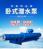 大流量卧式潜水泵, 卧式不锈钢潜水泵, 卧式水池排灌泵
