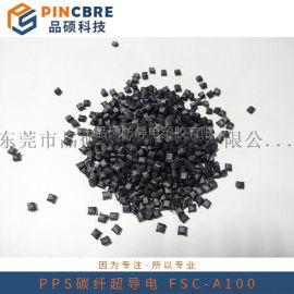 导电防静电工程塑料 PPS