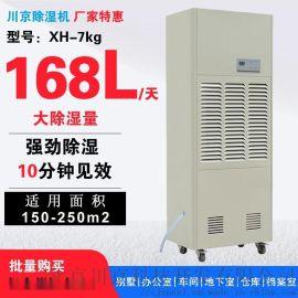 川京XH-7KG低温除湿机 大型工业低温除湿机厂家