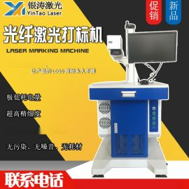 深圳光纤激光打标机 金属激光雕刻机