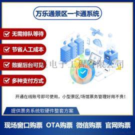 青岛景区票务系统黄岛门票管理系统崂山旅游系统城阳