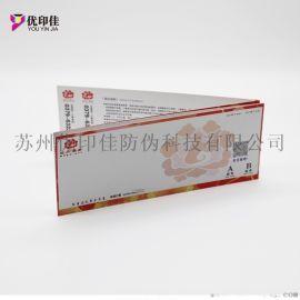 票务公司防伪门票印刷热敏纸卷装门票