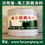 海工防腐塗料、生產銷售、海工防腐塗料、廠家直供