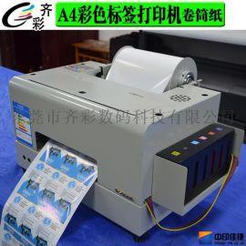 彩色标签机喷墨不干胶标签打印机
