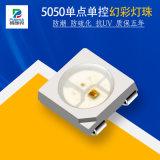 5050幻彩單點單控12Vled貼片燈珠廠家