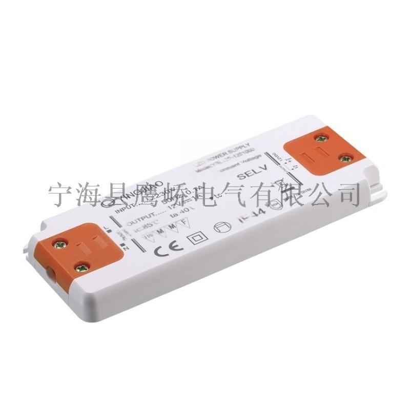 12V/24V/12W   型 恆壓LED驅動電源