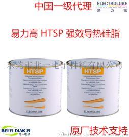 易力高HTSP强效导热硅脂