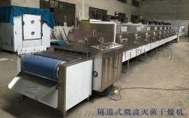 研发新型【定型、固色、反应】隧道式微波干燥机