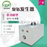10g便攜式臭氧發生器
