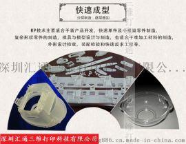 东莞3D打印手板模型  ABS塑料打印