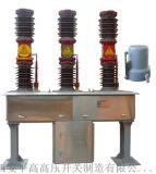 成都ZW7-40.5户外柱上35KV高原型断路器