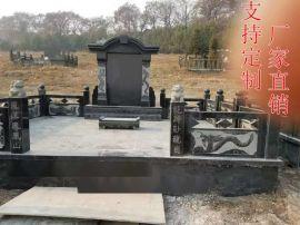 墓碑定制中国黑花岗岩农村中式组合碑围坟石材