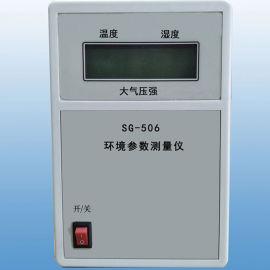 环境参数测量仪 环境参数检测仪厂家