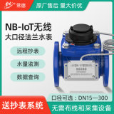 常德NB-IoT大口径法兰水表DN80