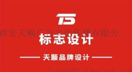 西安高新logo设计公司、西安北郊logo设计