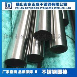 316L不锈钢圆钢,光面不锈钢圆钢