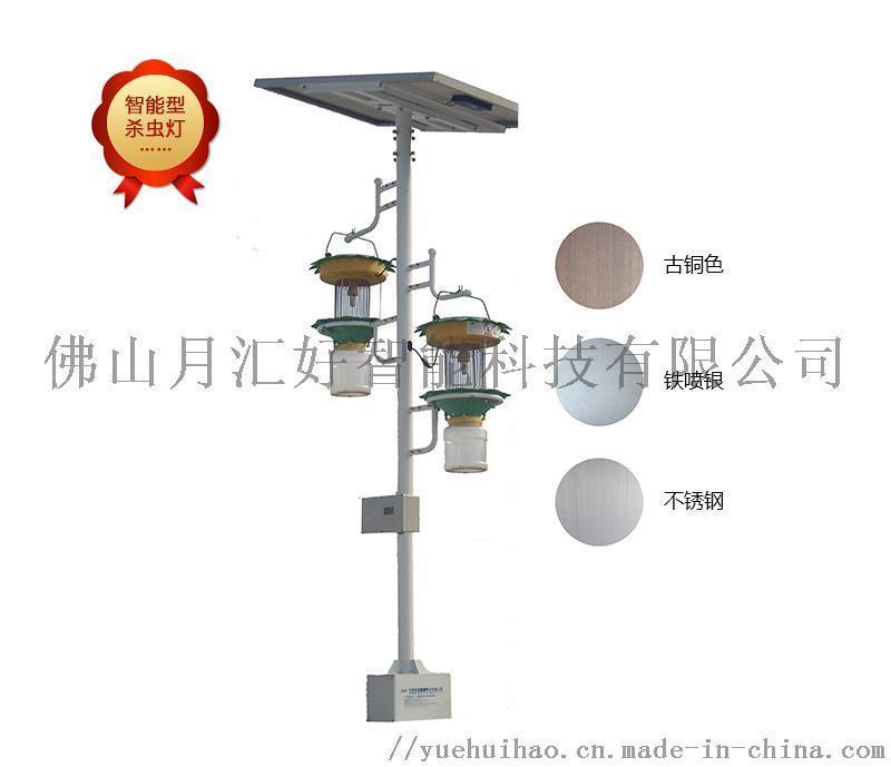 双灯太阳能智能电网式灭虫器