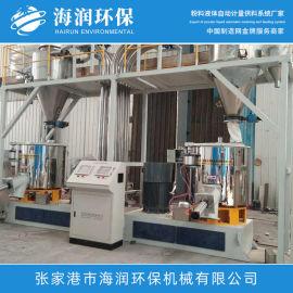 真空上料自动计量系统 密闭无尘混合配料设备 自动称重配料系统