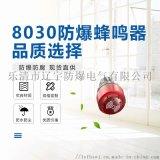 廠家8030防爆蜂鳴器24V220V聲光報 器