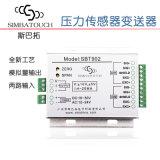 斯巴拓SBT902压力传感器变送器测力模拟量