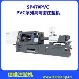 德雄机械设备 海雄470T PVC高精密注塑机