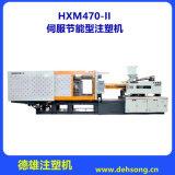 厂家供应 德雄机械设备 海雄470吨伺服注塑机