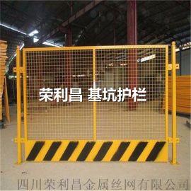 四川基坑临边护栏,四川基坑护栏,四川防护网,围栏网