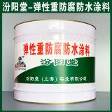 弹性重防腐防水涂料、生产销售、弹性重防腐防水涂料
