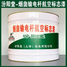 烟囱输电杆航空标志漆、生产销售、涂膜坚韧
