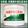 丙烯酸外牆乳膠塗料、生產銷售、丙烯酸外牆乳膠塗料