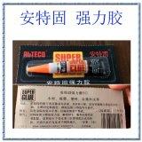 安特固SG强力胶塑料金属皮革美甲片用多功能快干胶