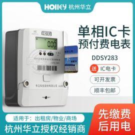 杭州华立DDSY283单相电子式预付费电能表220V
