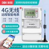 深圳科陸DTZY719-G三相四線智慧電錶 免費配套抄表系統