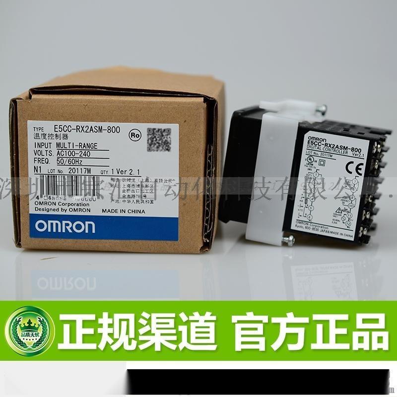 歐姆龍 溫控器E5CC-RX2ASM-800