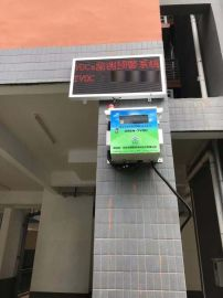 VOC废气监测系统 PID原理VOC在线监测设备