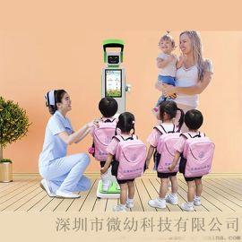 私立公立幼兒園晨檢一體機測量身高體溫消毒設備微幼雲