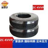 金環宇ZC-KVVP2X0.75阻燃  控制電纜