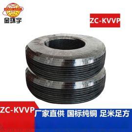 金環宇ZC-KVVP2X0.75阻燃遮罩控制電纜