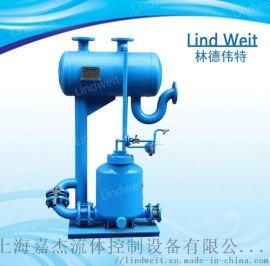 林德伟特机械式冷凝水回收装置(蒸汽系统)