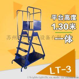 铭晔一体金属仓库用工业梯1.3米可移动平台取货梯
