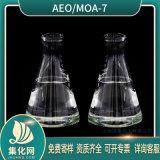 廠家直銷乳化劑MOA-7 醇聚氧乙烯醚 AEO-7