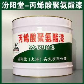 丙烯酸聚氨酯漆、防水,防漏,性能好