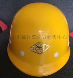 安全帽/安康玻璃钢安全帽13572886989