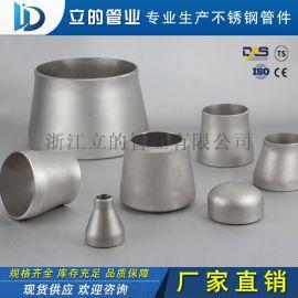厂家供应 不锈钢大小头 同心偏心异径管