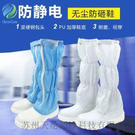 防静电安全鞋套筒无尘靴厂家