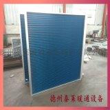 空调机组铜管表冷器亲水箔铜管表冷器