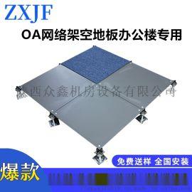 500*500mmOA网络地板,写字楼办公室安装架空地板优势,抗静电地板厂家
