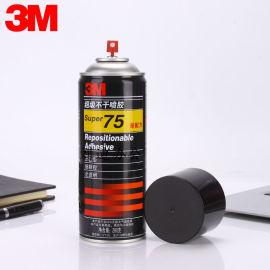 3M75喷胶透明拼图喷胶不干胶可重复粘贴压敏型胶水