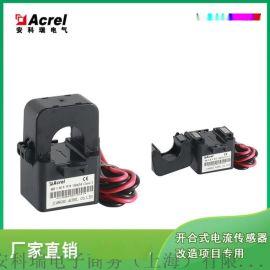 小电流输出开口式电流互感器 AKH-0.66/K-10  10A/5mA