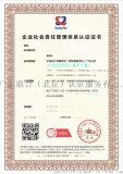 中國品牌信譽評價認證